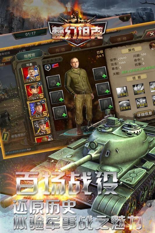 梦幻坦克变态版图5
