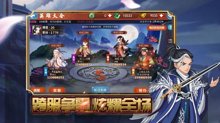 灵剑侠影手游ios官方正式版下载图片2