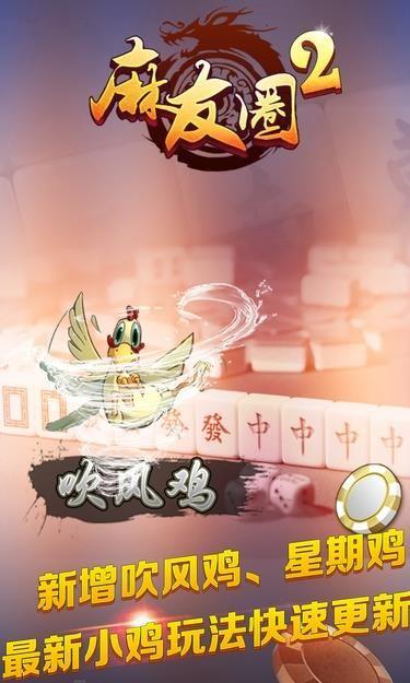 麻友圈2安全版最新苹果手机版下载图片1