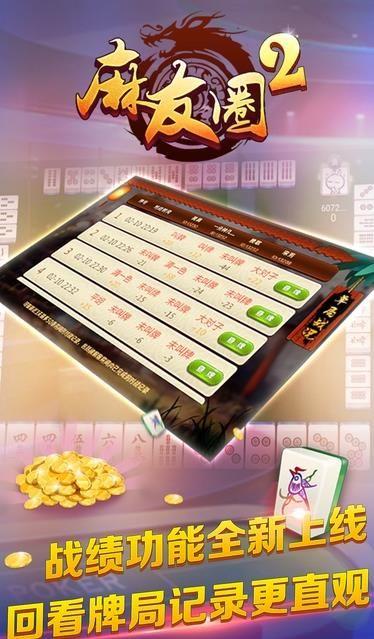 麻友圈2安全版最新苹果手机版下载图片2