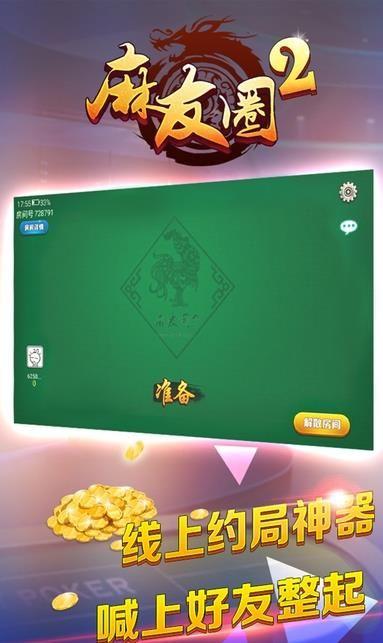 麻友圈2安全版最新苹果手机版下载图片3