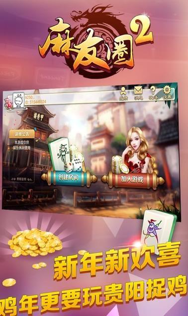 麻友圈2安全版最新苹果手机版下载图片4