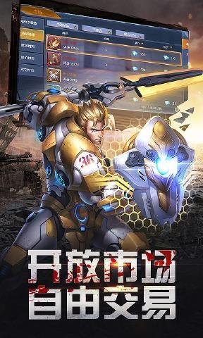 合金英雄末日手游官网版下载最新版图片3