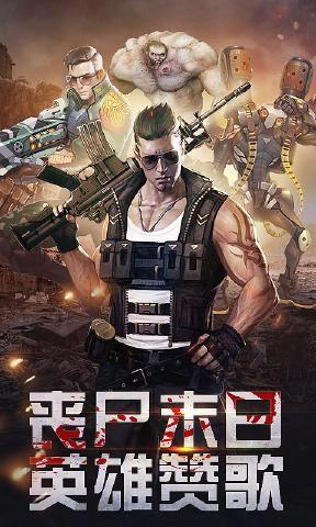 合金英雄末日手游官网版下载最新版图片1
