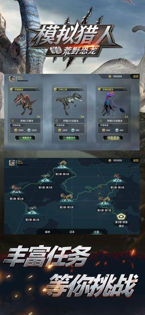 模拟猎人荒野恐龙无限金币完整修改版图片4