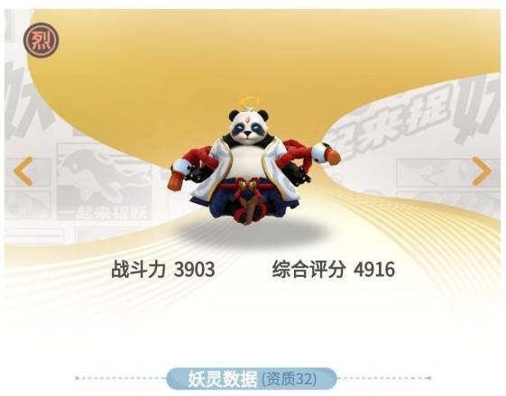 一起来捉妖熊猫隐士怎么打?大师4星熊猫隐士攻略[多图]
