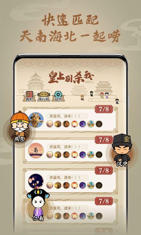 皇上别杀我app安卓版手游下载图片2