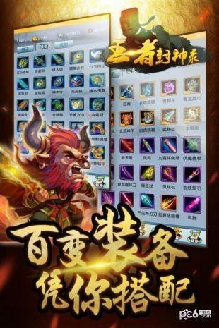 王者封神录手游变态版ios最新版下载图片3