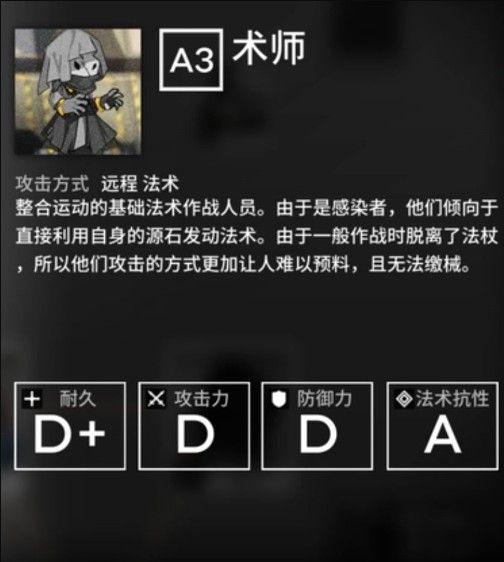 明日方舟敌人图鉴大全:怪物图鉴及攻击方法图片12