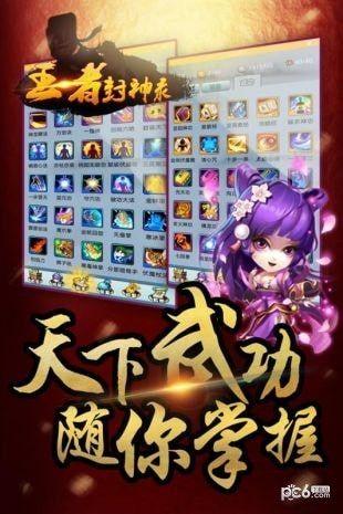 王者封神录手游变态版ios最新版下载图片1