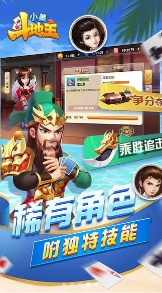 小美斗地主app图2