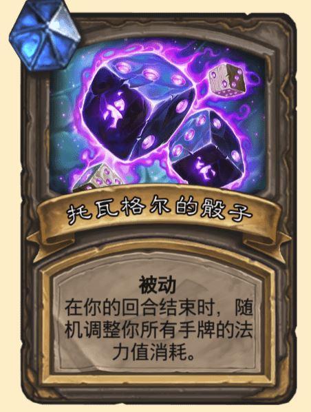 炉石传说达拉然大劫案45张宝藏牌汇总 新冒险模式全宝藏牌效果图片2