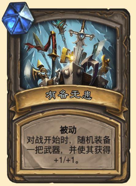 炉石传说达拉然大劫案45张宝藏牌汇总 新冒险模式全宝藏牌效果图片5