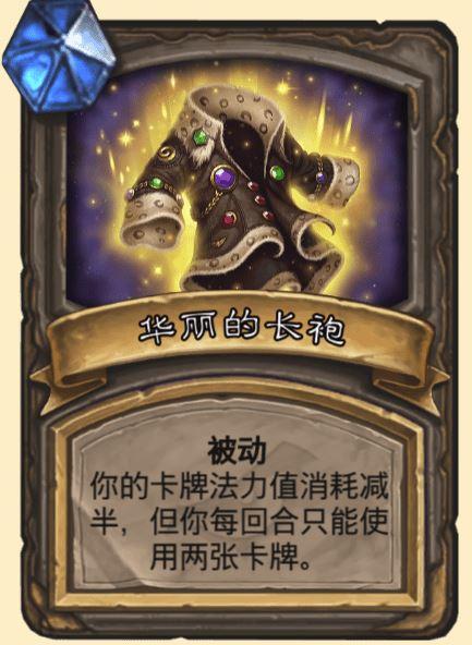 炉石传说达拉然大劫案45张宝藏牌汇总 新冒险模式全宝藏牌效果图片6