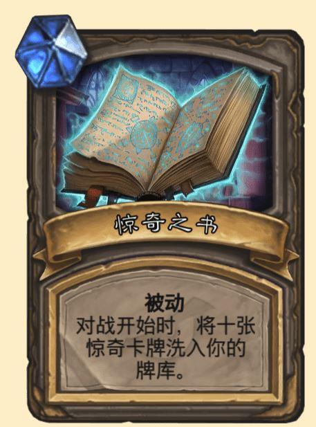炉石传说达拉然大劫案45张宝藏牌汇总 新冒险模式全宝藏牌效果图片3