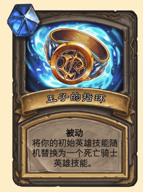 炉石传说达拉然大劫案45张宝藏牌汇总 新冒险模式全宝藏牌效果图片4