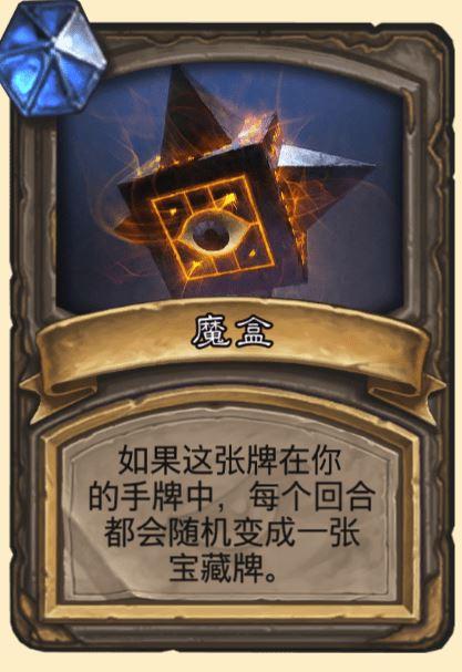 炉石传说达拉然大劫案45张宝藏牌汇总 新冒险模式全宝藏牌效果图片9