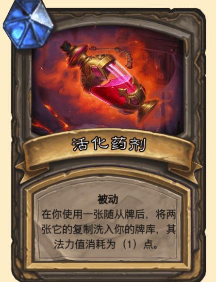 炉石传说达拉然大劫案45张宝藏牌汇总 新冒险模式全宝藏牌效果图片12