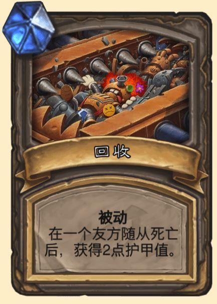 炉石传说达拉然大劫案45张宝藏牌汇总 新冒险模式全宝藏牌效果图片16