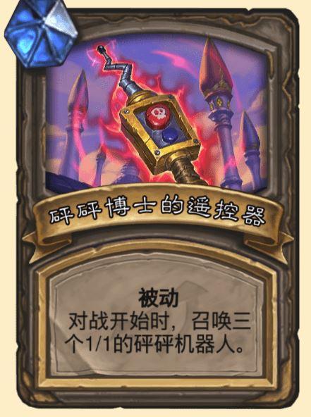 炉石传说达拉然大劫案45张宝藏牌汇总 新冒险模式全宝藏牌效果图片15