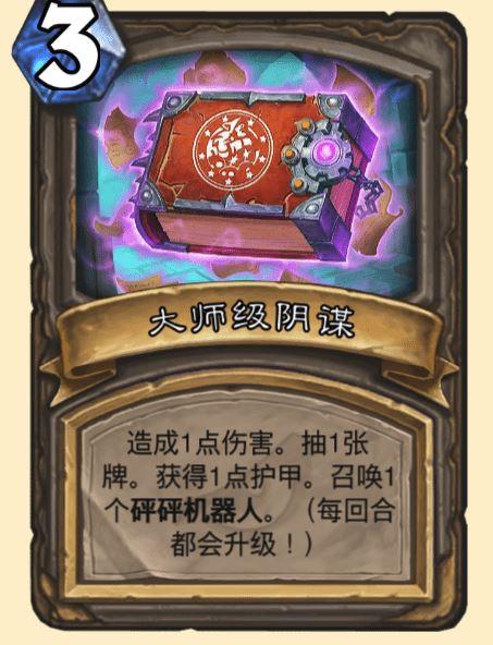 炉石传说达拉然大劫案45张宝藏牌汇总 新冒险模式全宝藏牌效果图片26