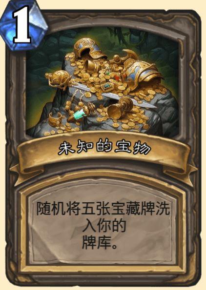 炉石传说达拉然大劫案45张宝藏牌汇总 新冒险模式全宝藏牌效果图片22