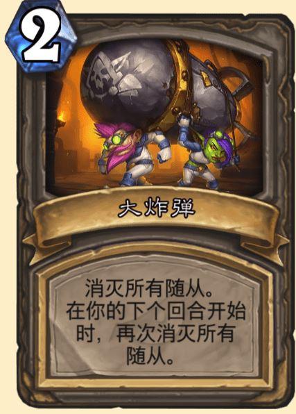 炉石传说达拉然大劫案45张宝藏牌汇总 新冒险模式全宝藏牌效果图片28