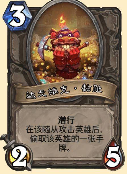 炉石传说达拉然大劫案45张宝藏牌汇总 新冒险模式全宝藏牌效果图片25