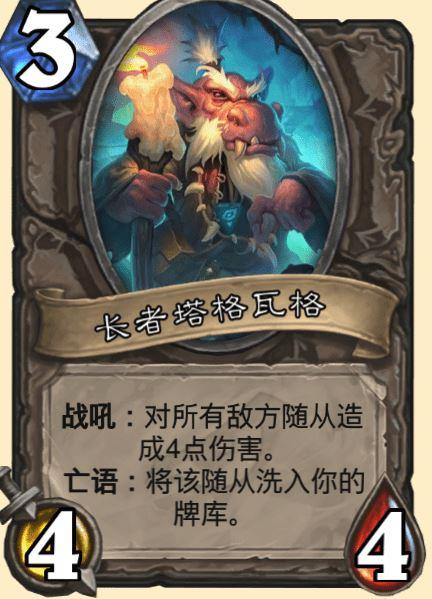 炉石传说达拉然大劫案45张宝藏牌汇总 新冒险模式全宝藏牌效果图片33