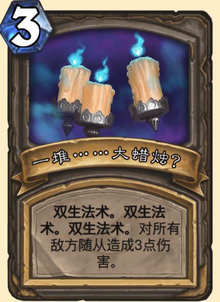 炉石传说达拉然大劫案45张宝藏牌汇总 新冒险模式全宝藏牌效果图片32