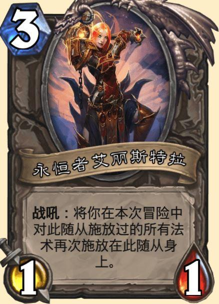 炉石传说达拉然大劫案45张宝藏牌汇总 新冒险模式全宝藏牌效果图片31