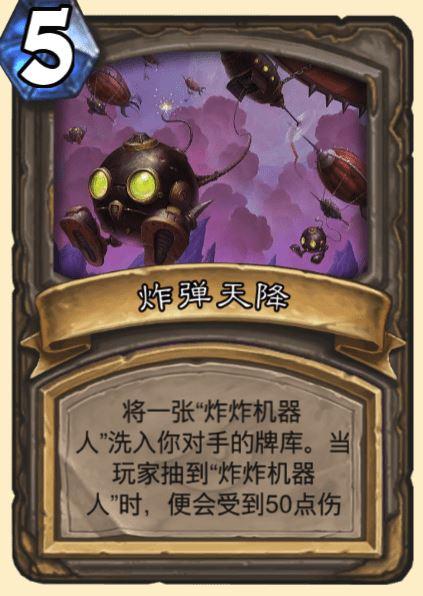 炉石传说达拉然大劫案45张宝藏牌汇总 新冒险模式全宝藏牌效果图片39