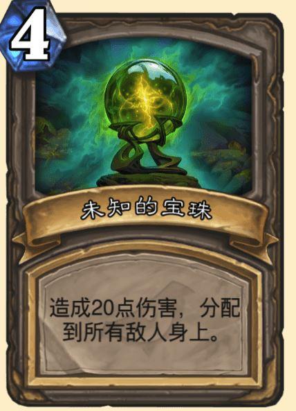 炉石传说达拉然大劫案45张宝藏牌汇总 新冒险模式全宝藏牌效果图片40