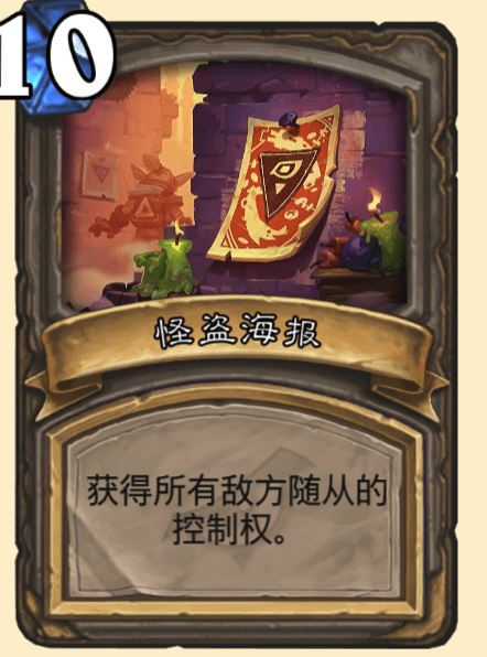 炉石传说达拉然大劫案45张宝藏牌汇总 新冒险模式全宝藏牌效果图片43