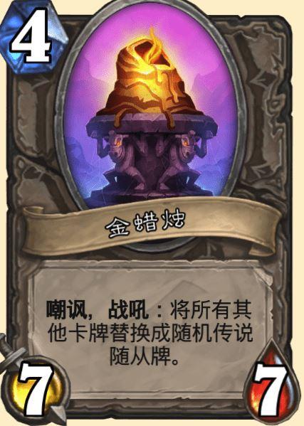 炉石传说达拉然大劫案45张宝藏牌汇总 新冒险模式全宝藏牌效果图片42