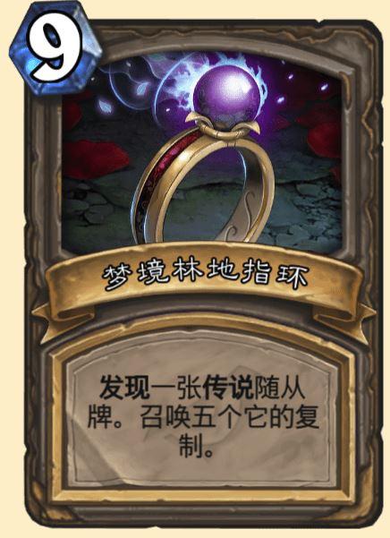 炉石传说达拉然大劫案45张宝藏牌汇总 新冒险模式全宝藏牌效果图片41