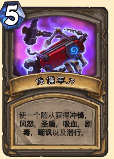 炉石传说达拉然大劫案45张宝藏牌汇总 新冒险模式全宝藏牌效果图片46