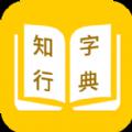 知行字典app