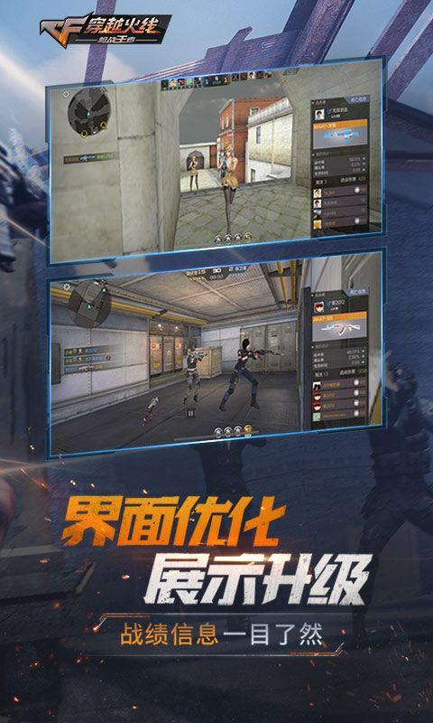 穿越火线枪战王者越南服安卓版apk数据包下载图4: