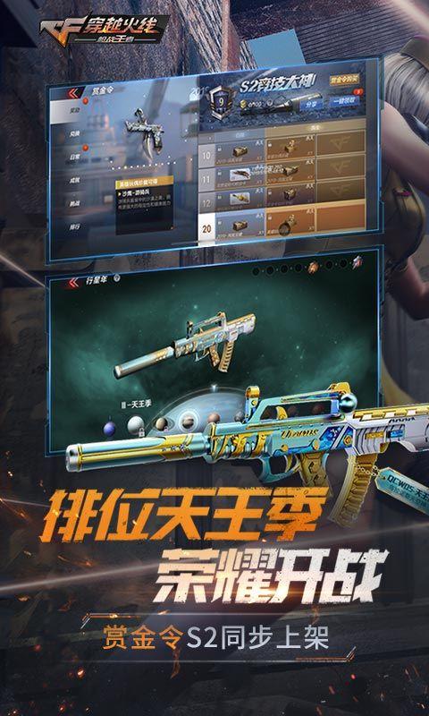 穿越火线枪战王者越南服安卓版apk数据包下载图1: