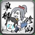 武炼巅峰之帝王传说无限刷灵石宝石教程攻略版 v1.2