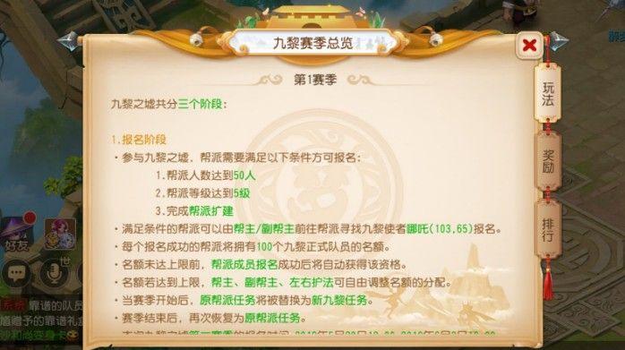 梦幻西游手游九黎之墟5月20日战火重燃!第二赛季玩法全新升级图片2