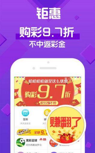 758彩票官方app下载图片4