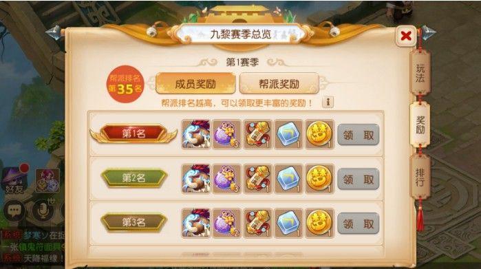 梦幻西游手游九黎之墟5月20日战火重燃!第二赛季玩法全新升级图片4
