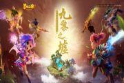 梦幻西游手游九黎之墟5月20日战火重燃!第二赛季玩法全新升级[多图]