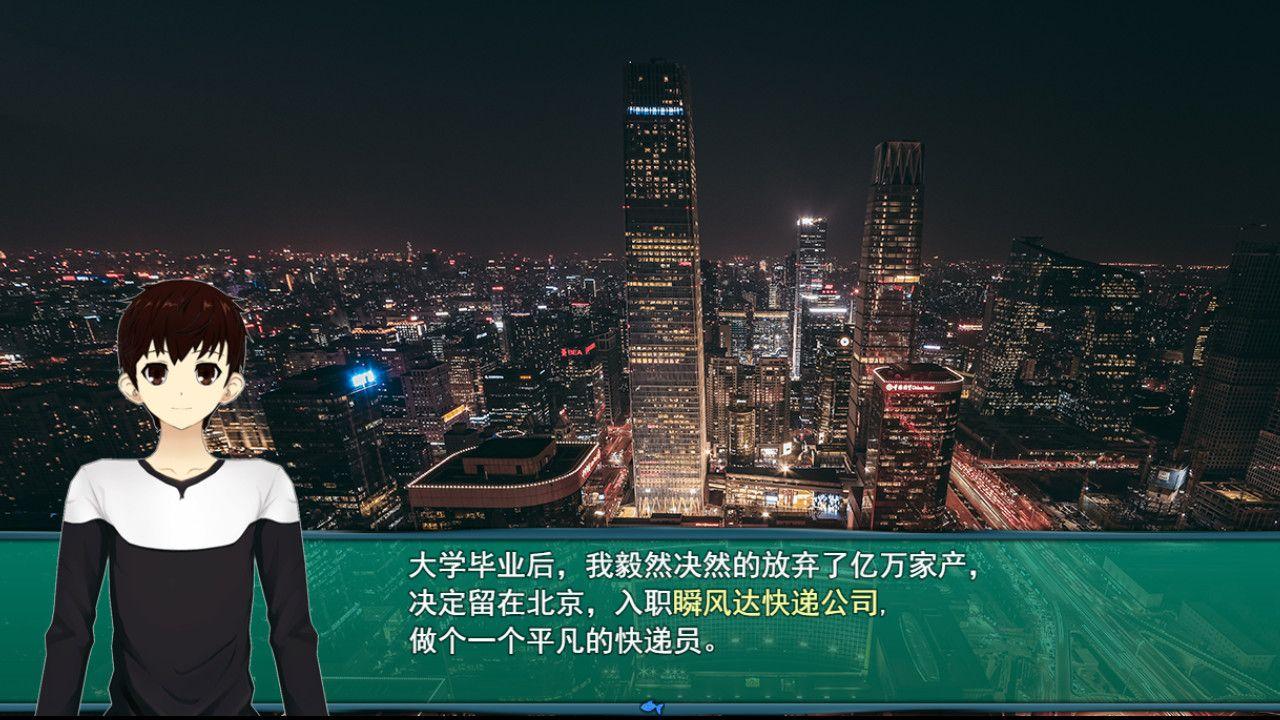北京快递员模拟手机版图1