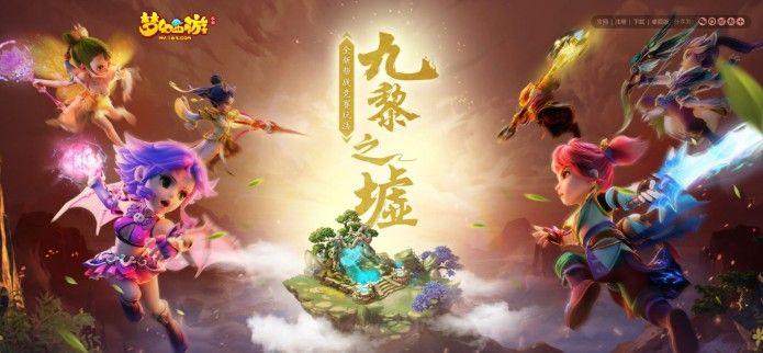 梦幻西游手游九黎之墟5月20日战火重燃!第二赛季玩法全新升级[视频][多图]图片1
