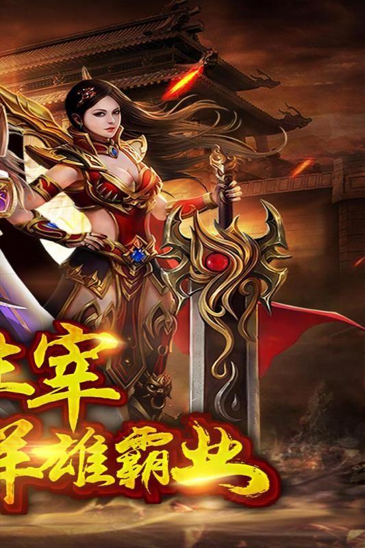 龙城霸主超变版图4