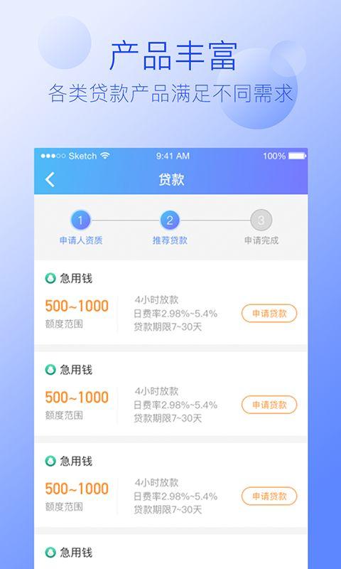 小赢卡牛贷款入口官方手机版app下载图片3