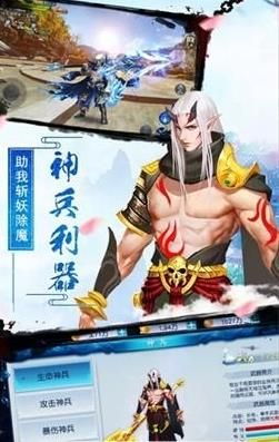 纵剑仙界之降魔录手游官方网站下载安卓版图片1